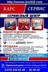 Ремонт компьютеров в Брянске