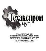 Ремонт станков,  модернизация станков с ЧПУ