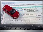 Страховка автомобиля в Брянске