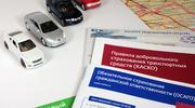 Страховка автомобиля (ОСАГО,  КАСКО) в Брянске