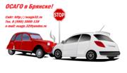 Страхование машины. ОСАГО в Брянске.