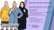 Женская верхняя одежда от производителя.